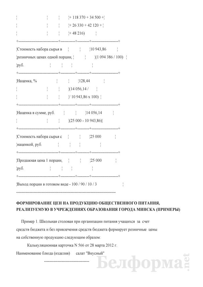 Калькуляционная карточка (Образец заполнения). Страница 2