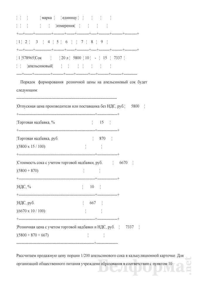 Калькуляционная карточка (Образец заполнения). Страница 13