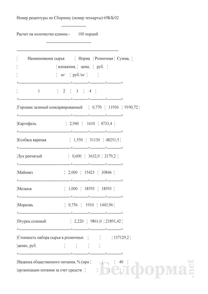 Калькуляционная карточка (Образец заполнения). Страница 3