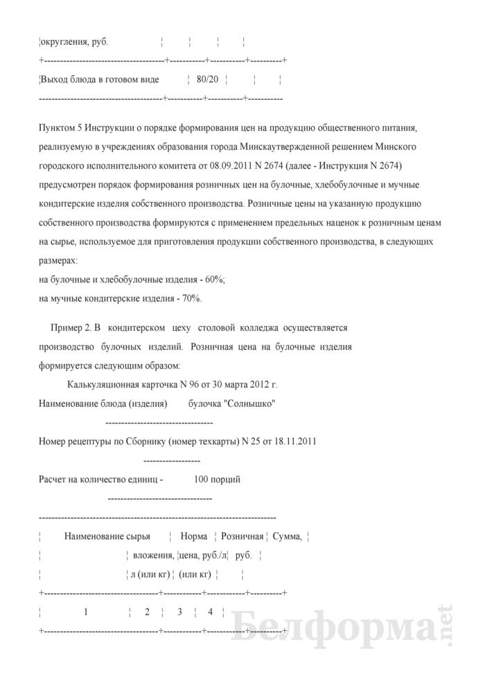 Калькуляционная карточка (Образец заполнения). Страница 5