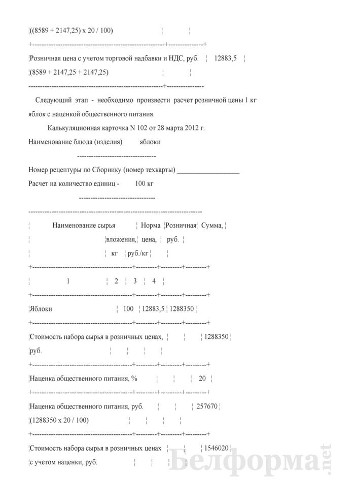 Калькуляционная карточка (Образец заполнения). Страница 8