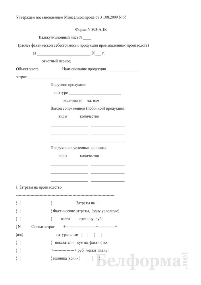 Калькуляционный лист (расчет фактической себестоимости продукции промышленных производств). Форма № 803-АПК. Страница 1