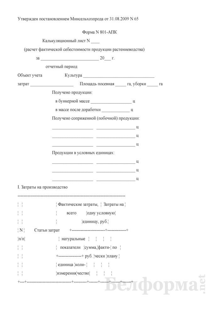 Калькуляционный лист (расчет фактической себестоимости продукции растениеводства). Форма № 801-АПК. Страница 1