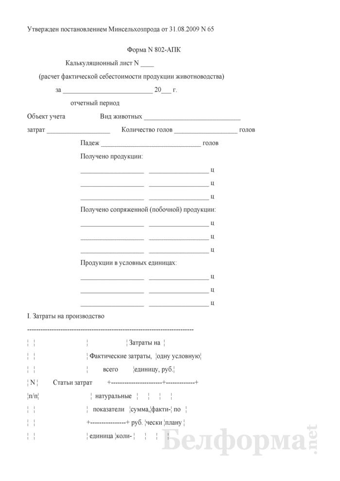 Калькуляционный лист (расчет фактической себестоимости продукции животноводства). Форма № 802-АПК. Страница 1