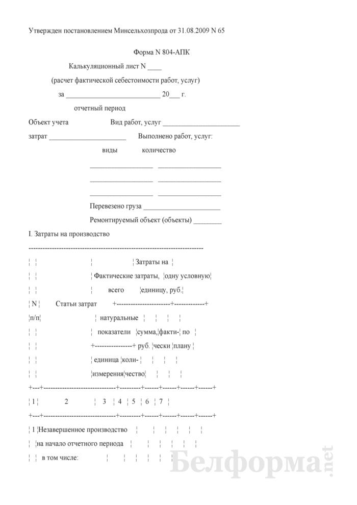 Калькуляционный лист (расчет фактической себестоимости работ, услуг). Форма № 804-АПК. Страница 1