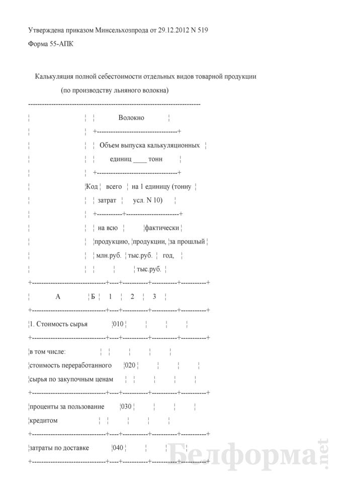 Калькуляция полной себестоимости отдельных видов товарной продукции (по первичной переработке льна) (форма 55-АПК). Страница 1