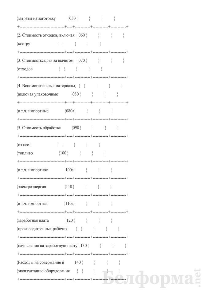Калькуляция полной себестоимости отдельных видов товарной продукции (по первичной переработке льна) (форма 55-АПК). Страница 2