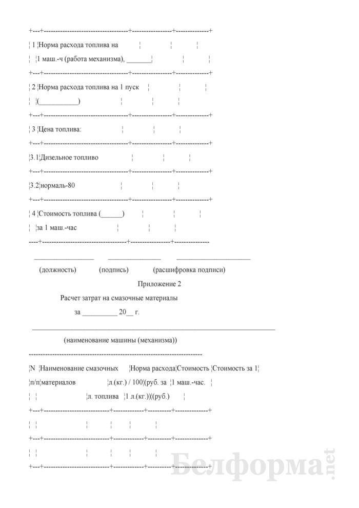 Калькуляция стоимости работ (услуг) выполняемых, машинами и механизмами за 1 маш.-час. Страница 3
