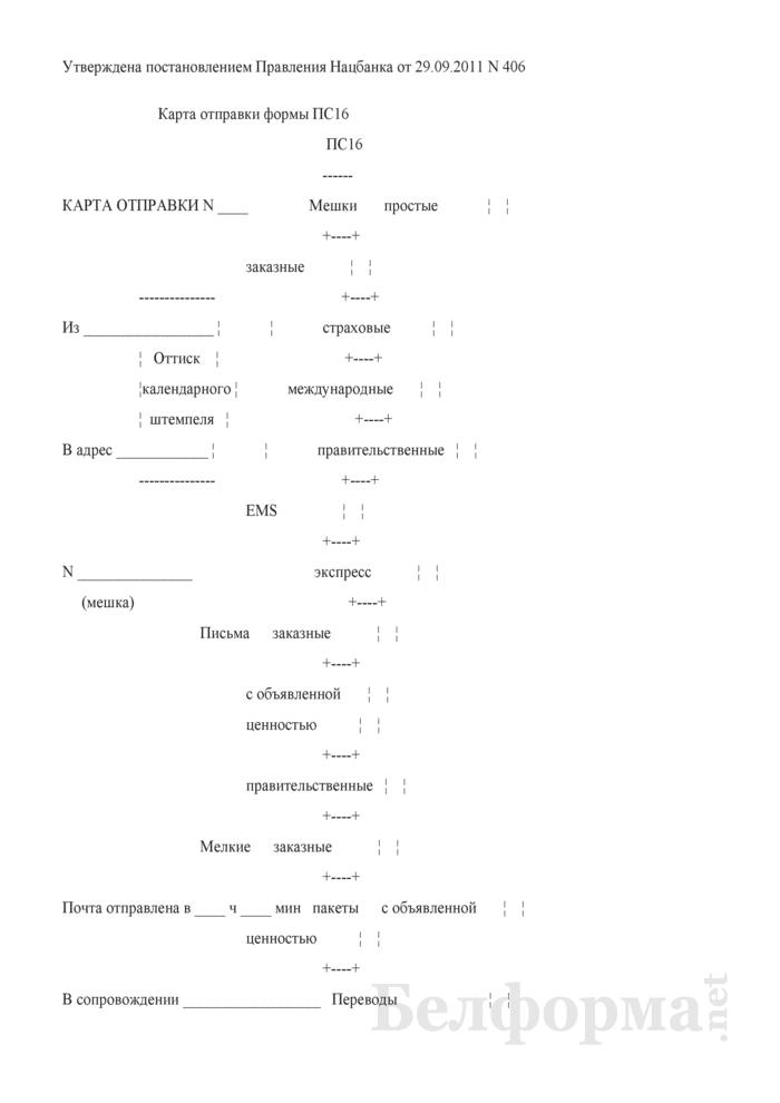 Карта отправки формы ПС16 (Форма ПС16). Страница 1