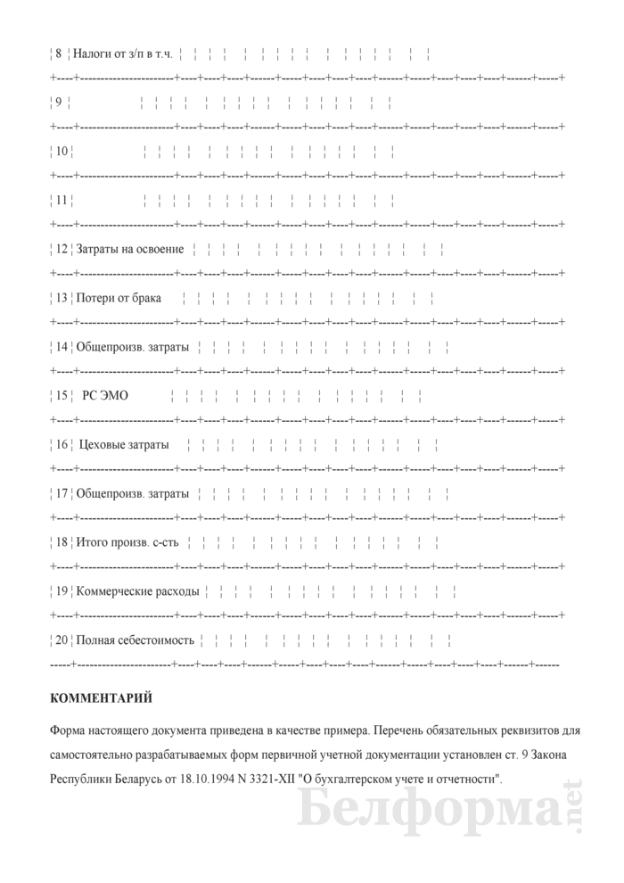 Карточка аналитического учета затрат на производство изделия. Страница 2