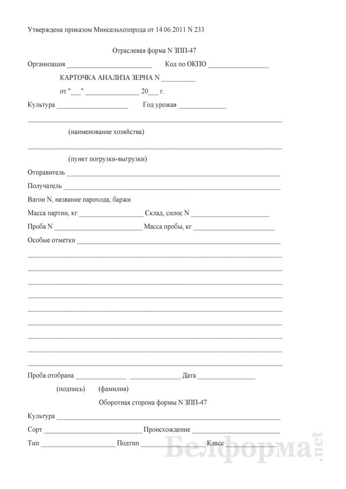 Карточка анализа зерна (Форма № ЗПП-47). Страница 1