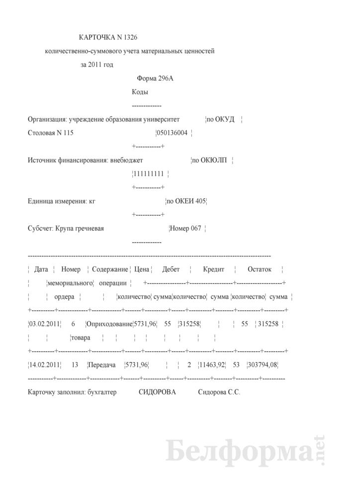 Карточка количественно-суммового учета материальных ценностей (Форма 296А) (Образец заполнения). Страница 1