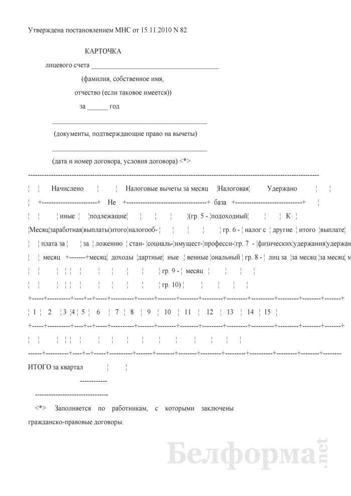 Карточка лицевого счета. Страница 1