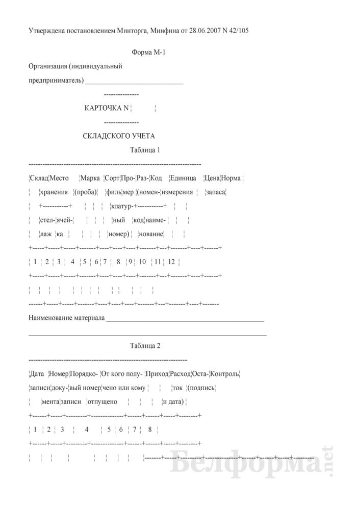 Карточка складского учета. Форма № М-1. Страница 1