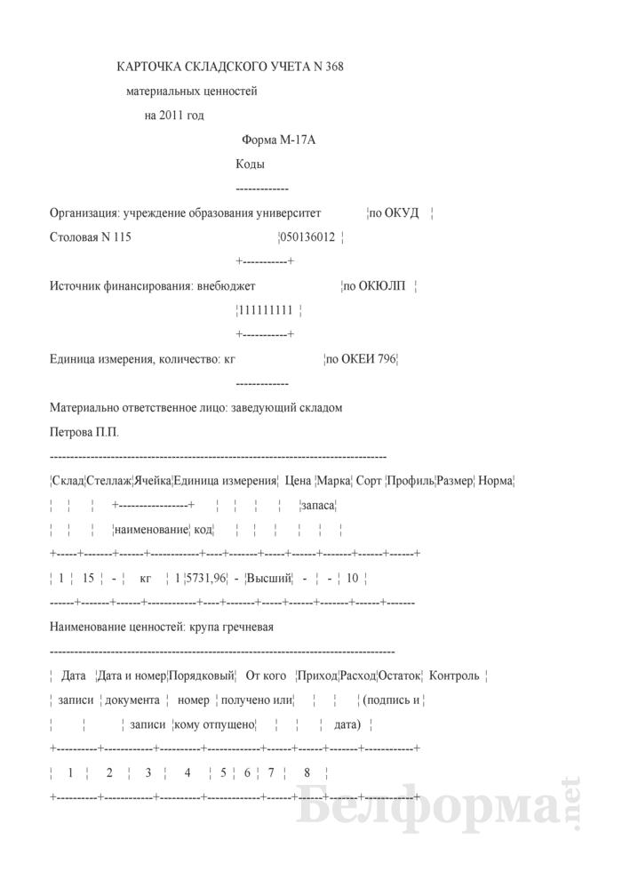 Карточка складского учета материальных ценностей (Форма М-17А) (Образец заполнения). Страница 1