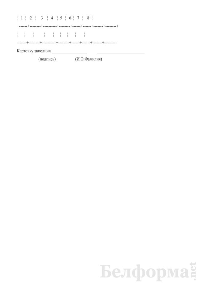 Карточка складского учета материальных ценностей. Форма № М-17А. Страница 2