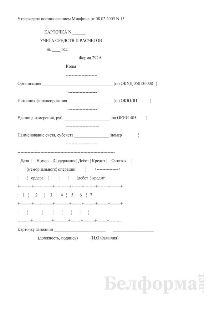 Карточка учета средств и расчетов. Форма № 292А. Страница 1