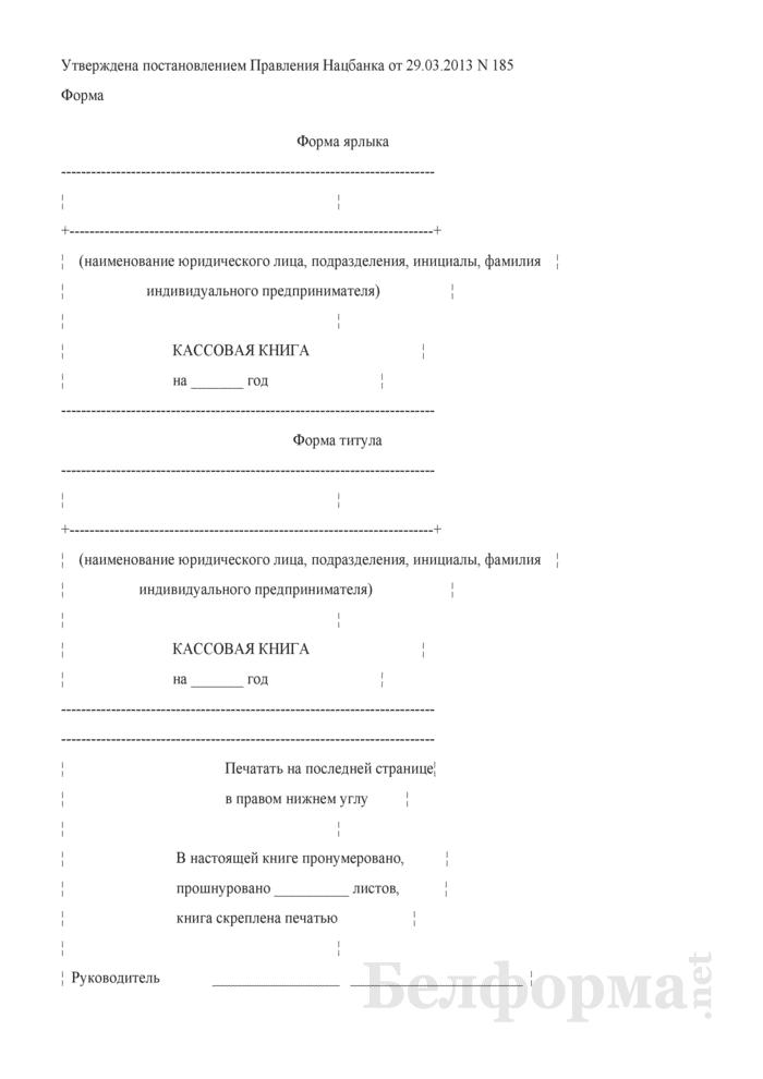 Кассовая книга (Форма). Страница 1