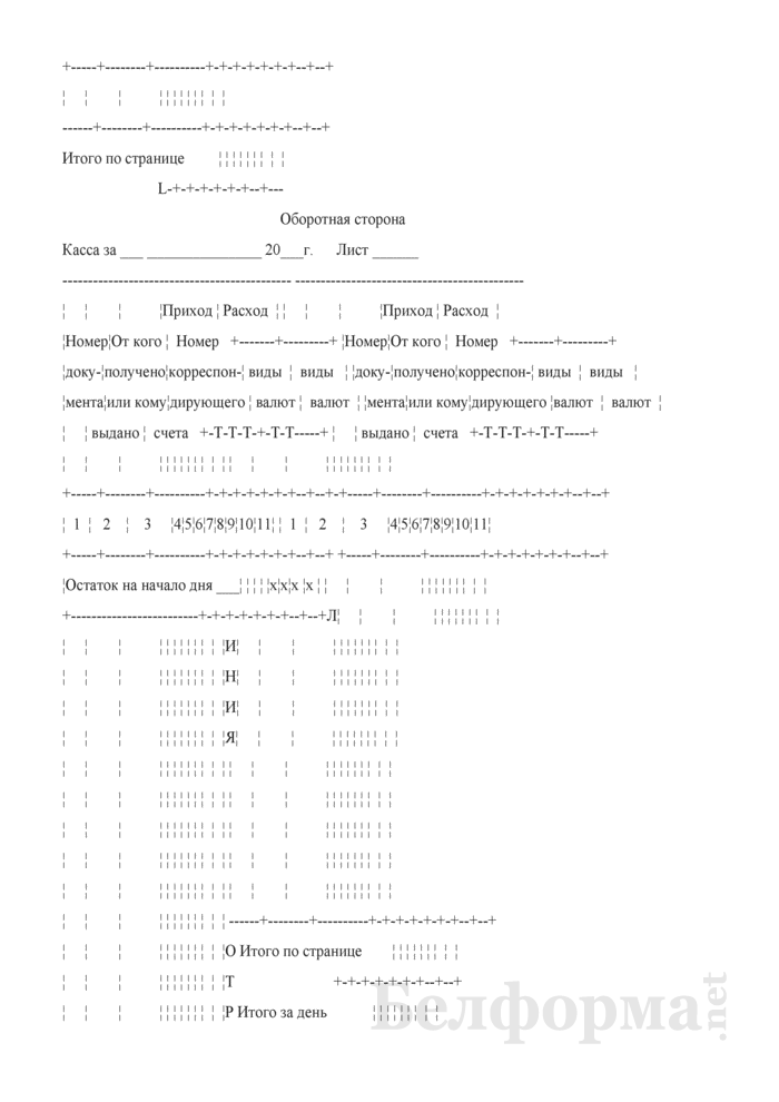 Кассовая книга (Форма). Страница 4