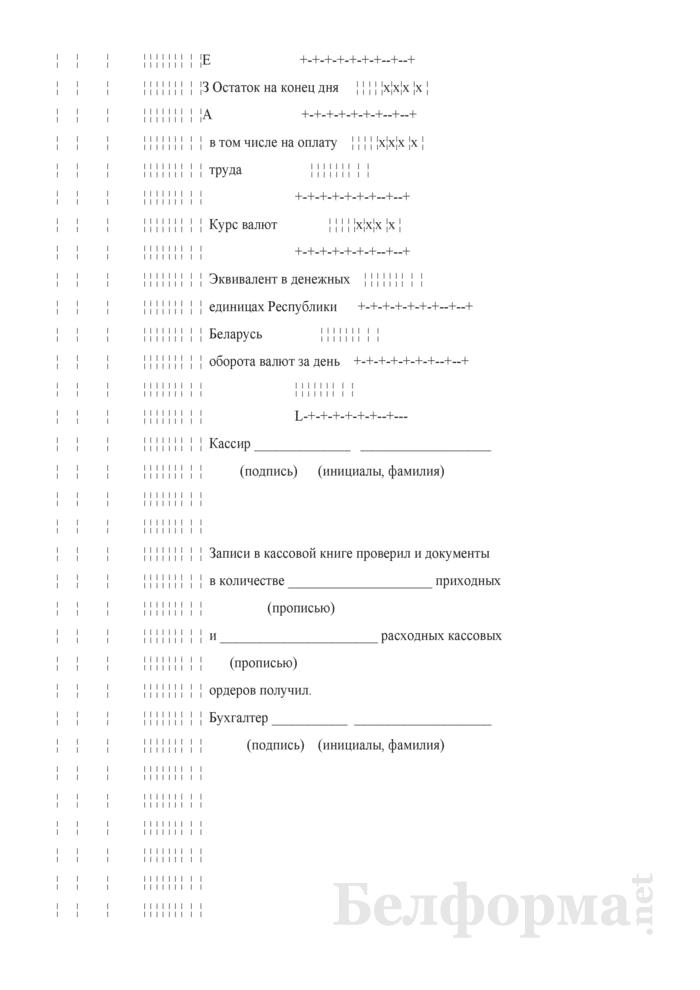Кассовая книга (Форма). Страница 5