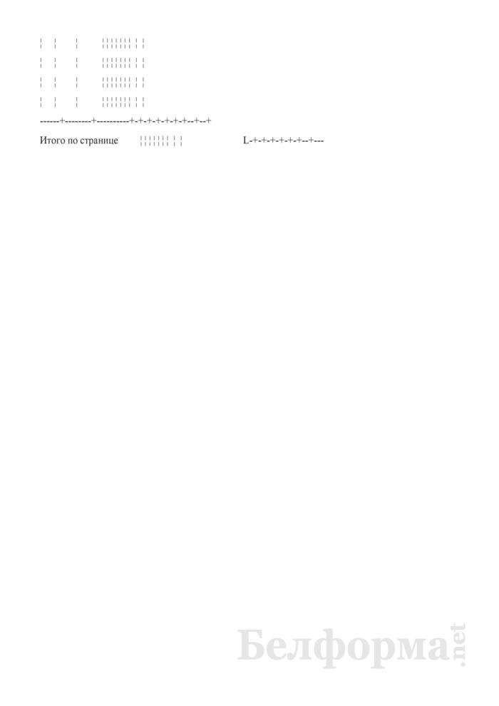 Кассовая книга (Форма). Страница 6