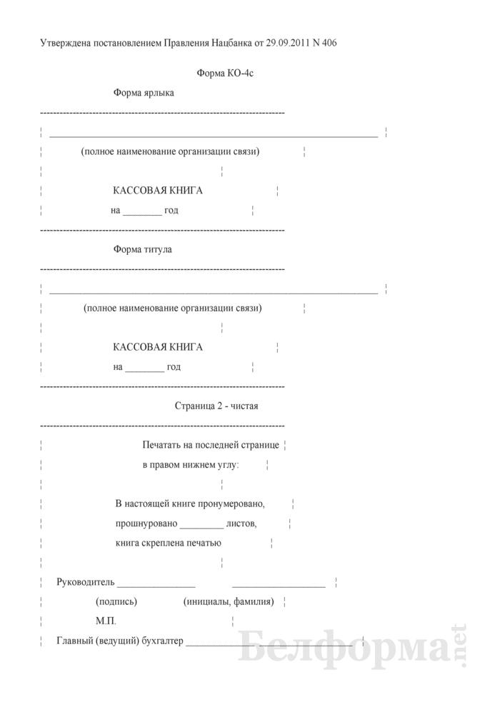 Кассовая книга (Форма КО-4с). Страница 1