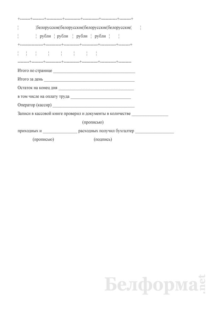 Кассовая книга (Форма КО-4с). Страница 4