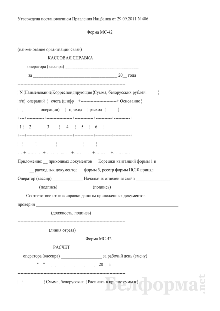 Кассовая справка оператора (кассира) (Форма МС-42). Страница 1