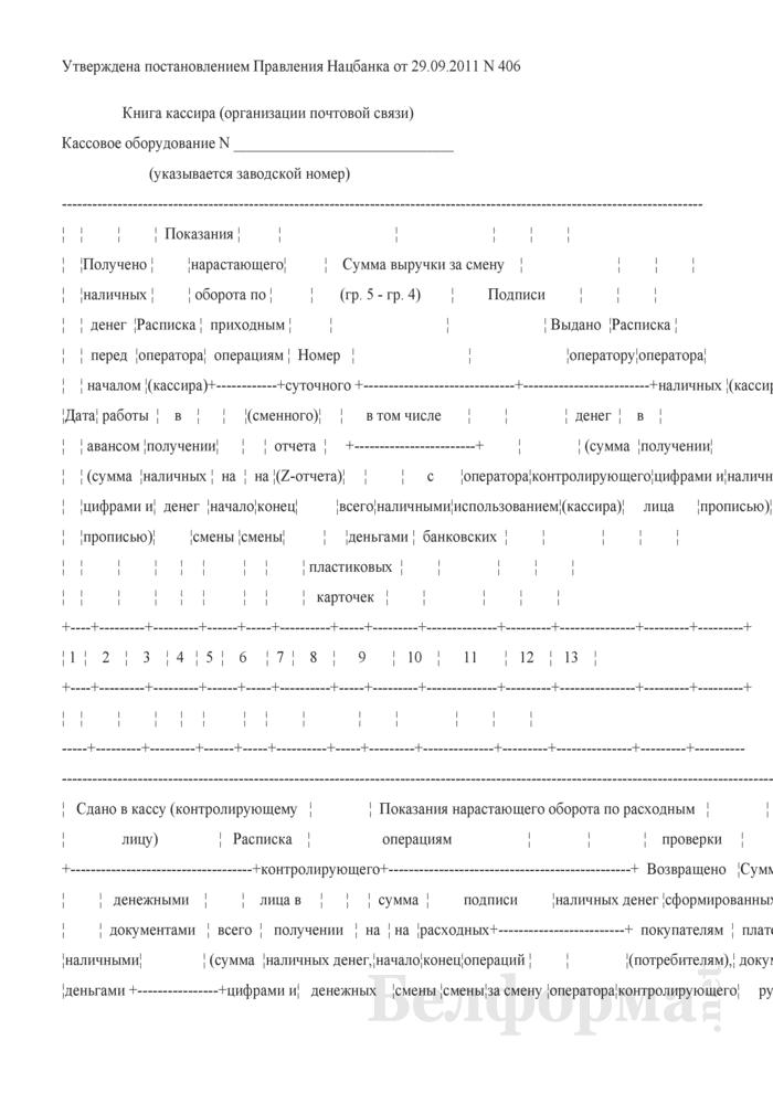 Книга кассира (организации почтовой связи). Страница 1