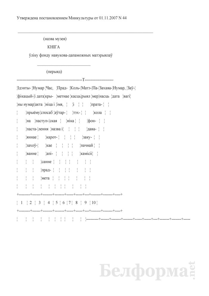 Кнiга ўлiку фонду навукова-дапаможных матэрыялаў. Страница 1