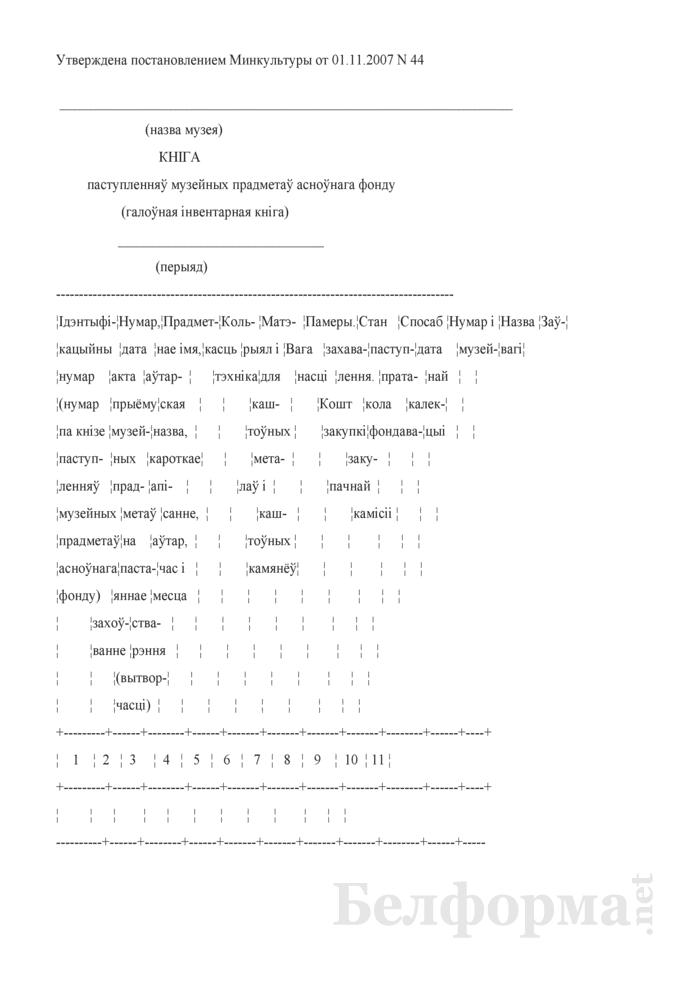 Кнiга паступленняў музейных прадметаў асноўнага фонду (галоўная iнвентарная кнiга). Страница 1