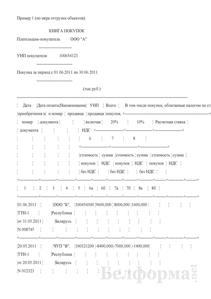 Книга покупок (Примеры заполнения). Страница 1