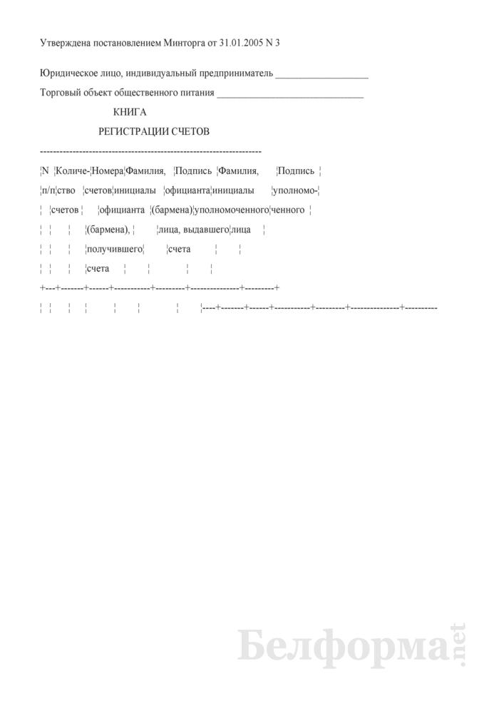 Книга регистрации счетов. Страница 1