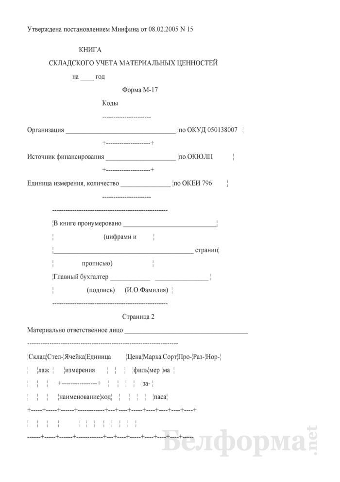 Книга складского учета материальных ценностей. Форма № М-17. Страница 1