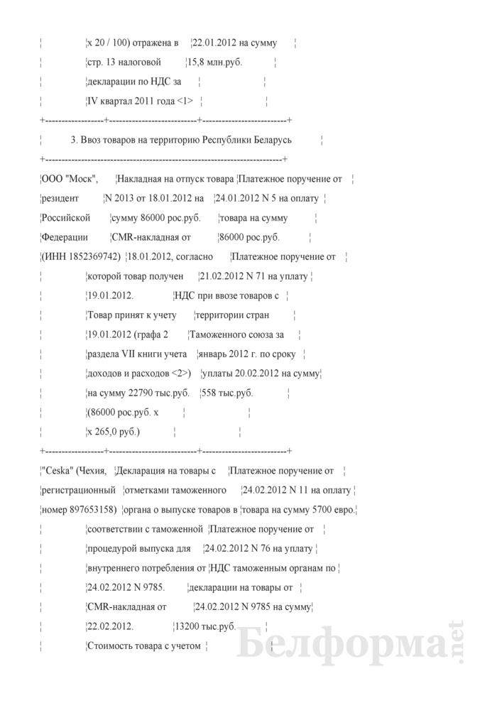 Книга учета доходов и расходов (Образец заполнения Части I раздела VIII). Страница 4
