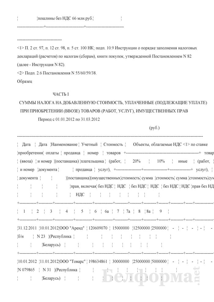 Книга учета доходов и расходов (Образец заполнения Части I раздела VIII). Страница 5