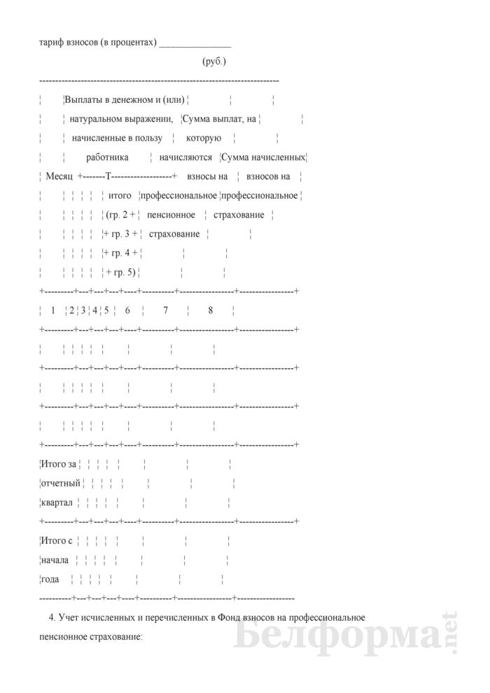 Книга учета доходов и расходов организаций и индивидуальных предпринимателей, применяющих упрощенную систему налогообложения. Страница 14