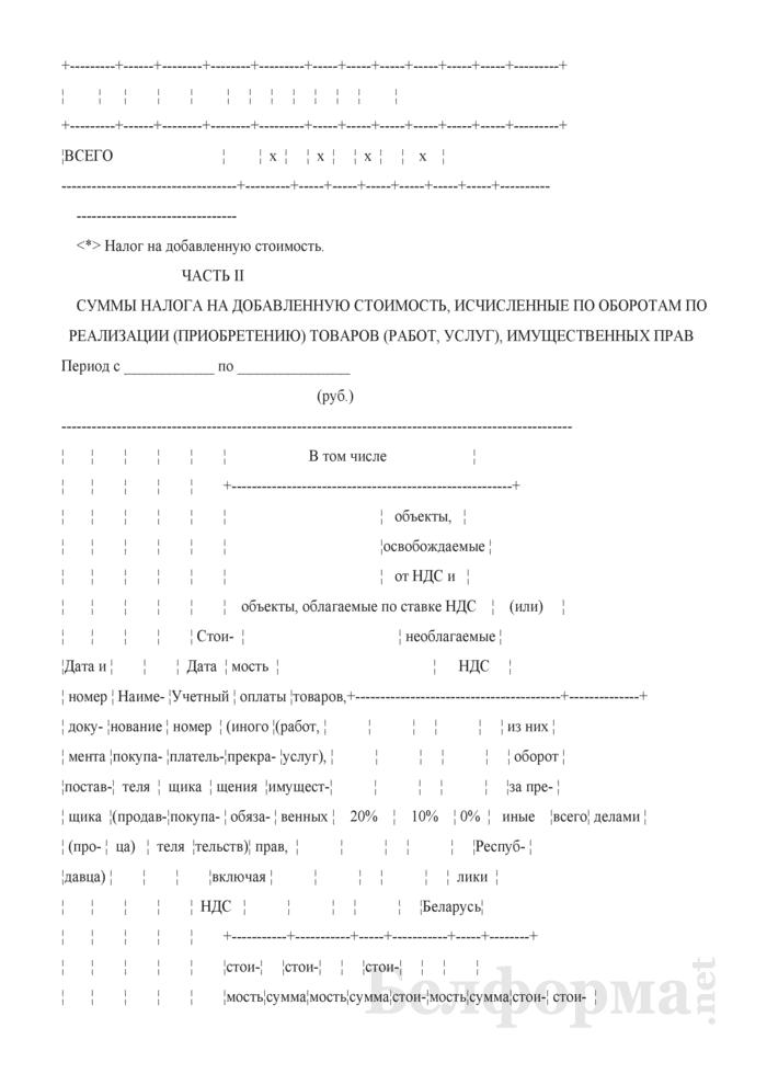 Книга учета доходов и расходов организаций и индивидуальных предпринимателей, применяющих упрощенную систему налогообложения. Страница 21