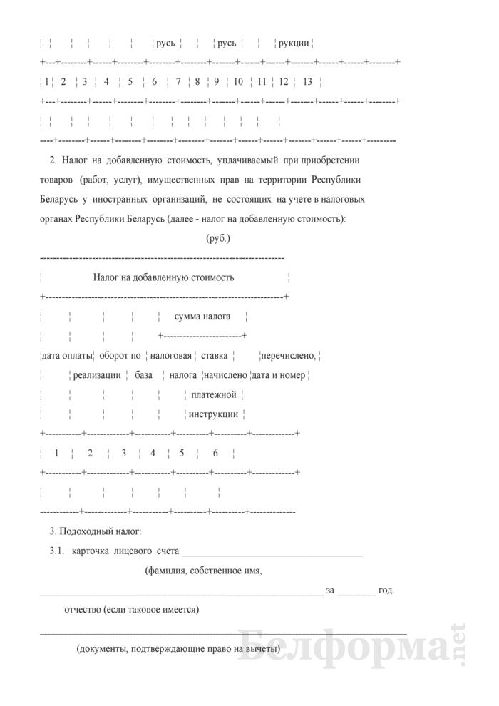 Книга учета доходов и расходов организаций и индивидуальных предпринимателей, применяющих упрощенную систему налогообложения. Страница 8