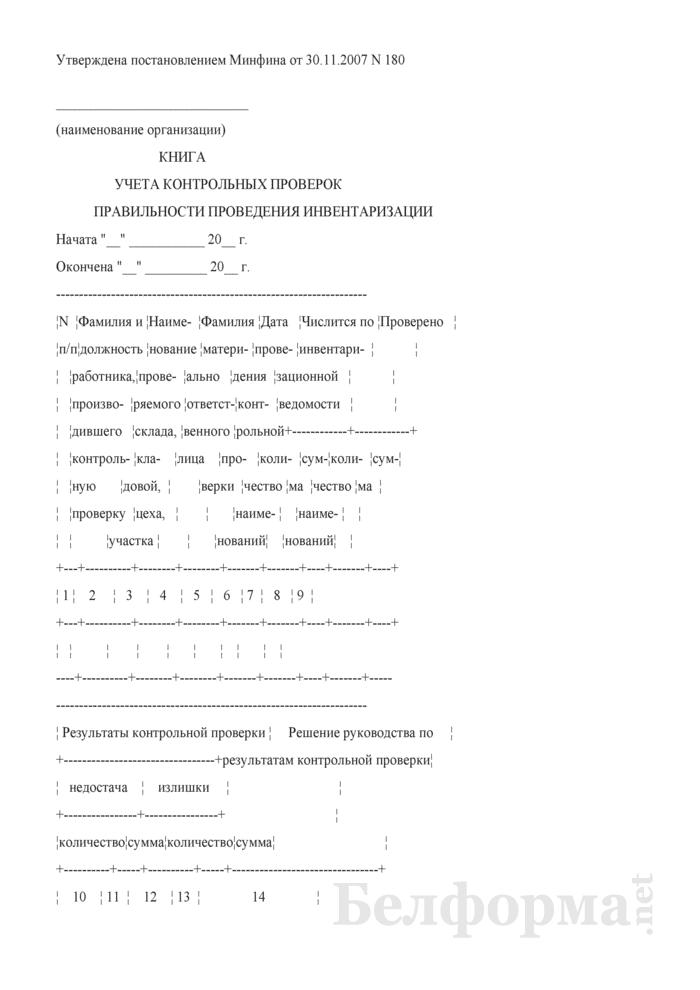 Книга учета контрольных проверок правильности проведения инвентаризации. Страница 1