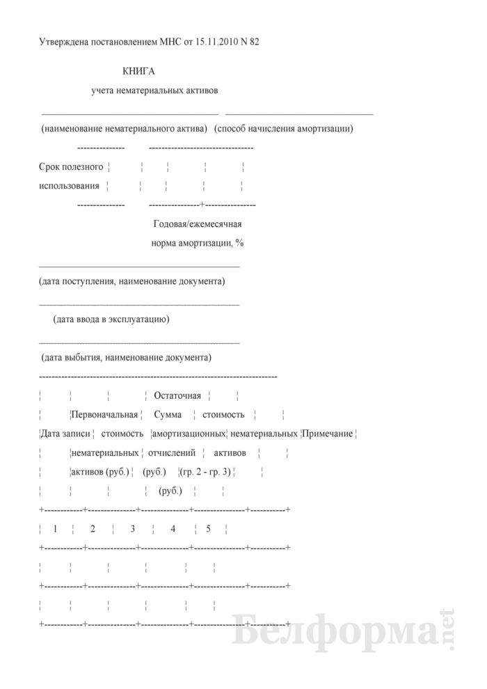 Книга учета нематериальных активов. Страница 1