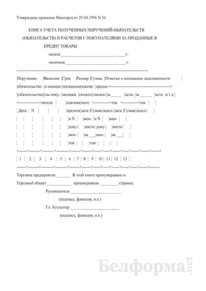 Книга учета полученных поручений-обязательств (обязательств) и расчетов с покупателями за проданные в кредит товары. Страница 1