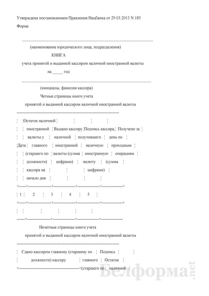 Книга учета принятой и выданной кассиром наличной иностранной валюты (Форма). Страница 1