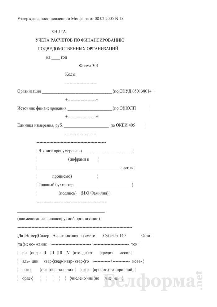 Книга учета расчетов по финансированию подведомственных организаций. Форма № 301. Страница 1