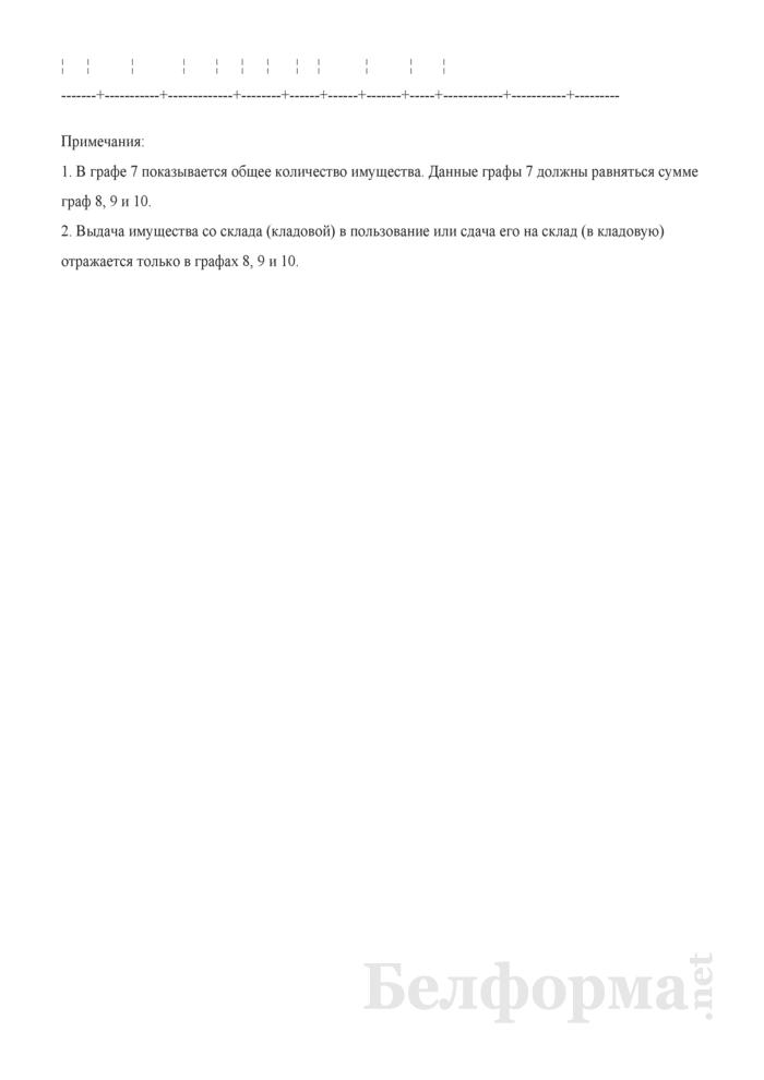 Книга учета вещевого имущества. Страница 2