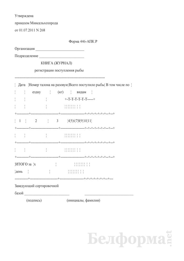 Книга (журнал) регистрации поступления рыбы (Форма 446-АПК.Р). Страница 1