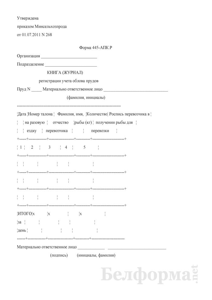 Книга (журнал) регистрации учета облова прудов (Форма 445-АПК.Р). Страница 1