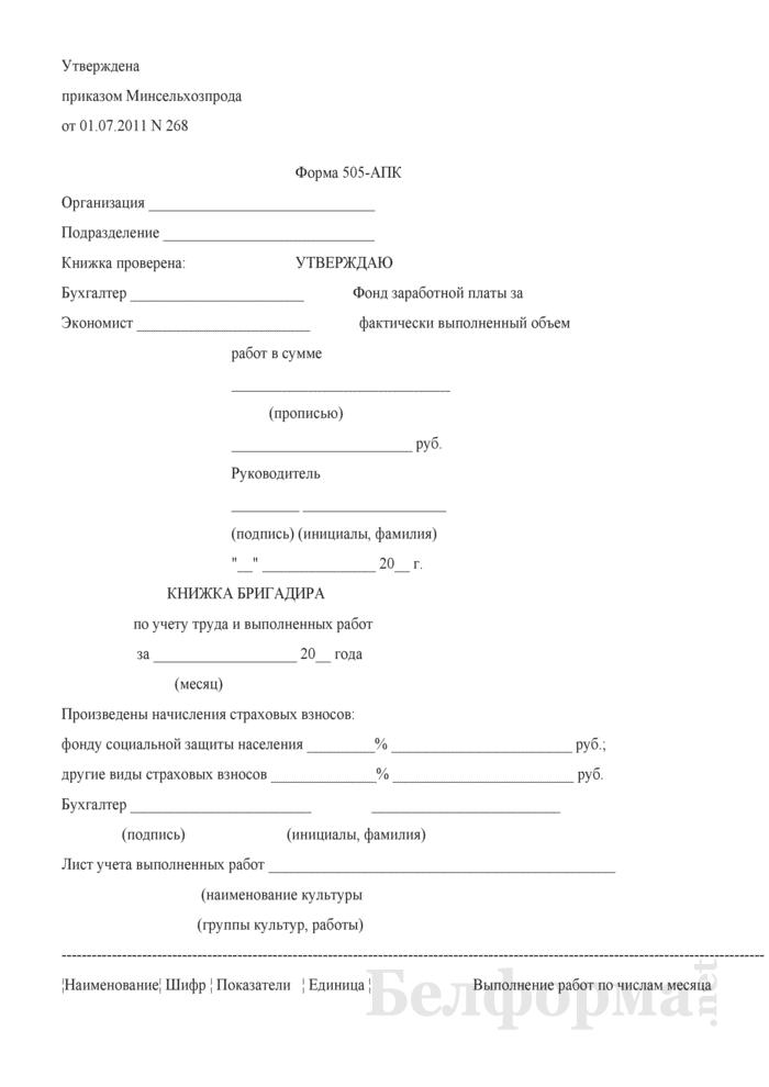 Книжка бригадира по учету труда и выполненных работ (Форма 505-АПК). Страница 1