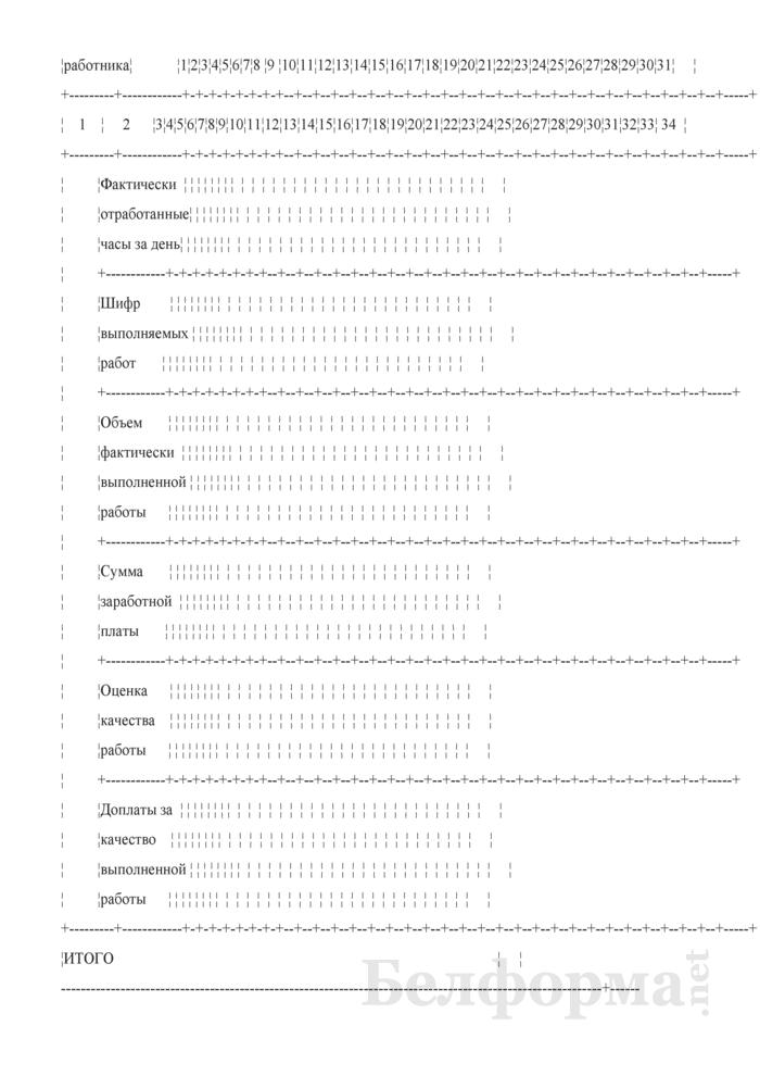 Книжка бригадира по учету труда и выполненных работ (Форма 505-АПК). Страница 3