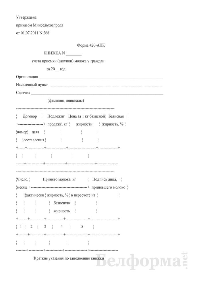 Книжка учета приемки (закупки) молока у граждан (Форма 420-АПК). Страница 1